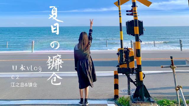 夏天已经结束了才剪出来的夏天的镰仓日本vlog02 江之岛&镰仓一日游