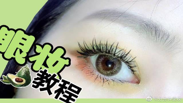 夏日牛油果眼妆教程,今年最火的眼妆,没看的一定要看了