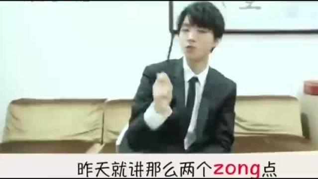 王俊凯学英语老师讲课!别说还真是那么回事?