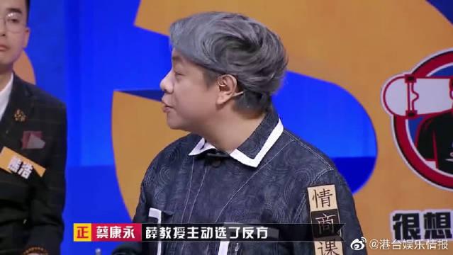 薛兆丰超严谨,蔡康永让他指正自己,立马就行动!