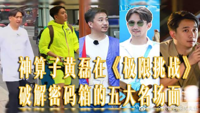盘点神算子黄磊在节目中破解密码箱的五大名场面!简直是逼疯导演组