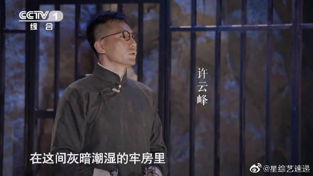 刘烨满脸胡渣手带铁链被关押,这段表演真的太真实了!