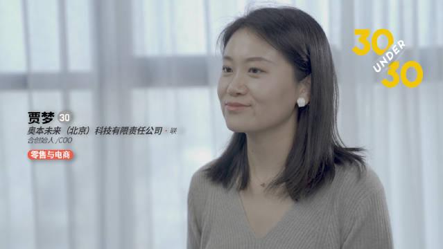 奥本未来贾梦:AR/VR 领域先行者丨U30零售与电商