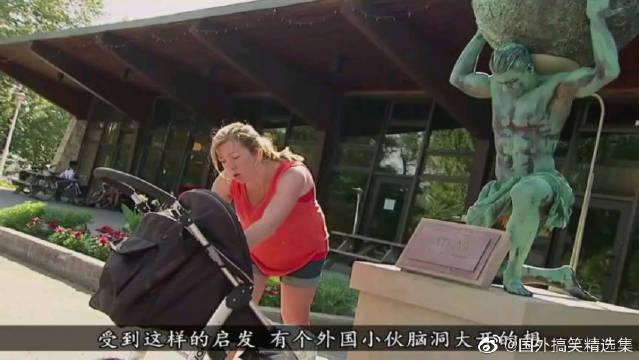 国外小伙脑洞大开恶搞路人!假扮雕像向婴儿车砸石头
