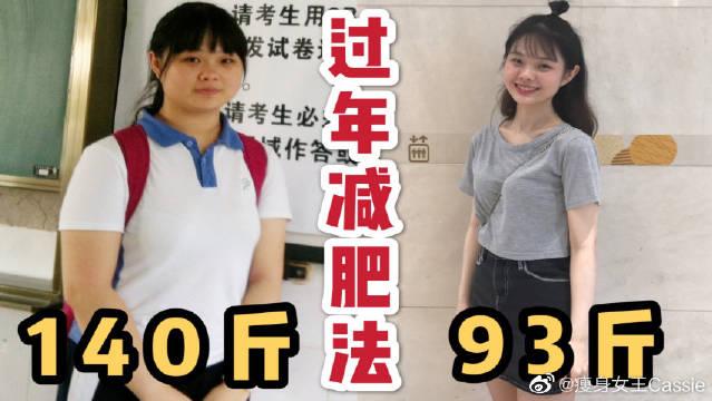减肥干货!过年减肥法,至少能让自己不长胖!