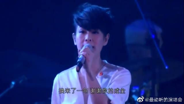刘若英再唱经典《成全》,听哭了的都是有故事的人!回忆满满啊!
