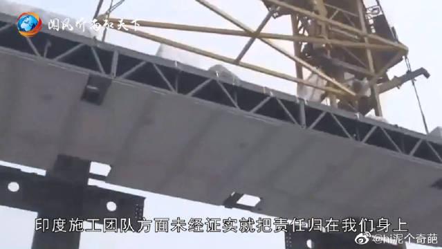印度怎么了?48层高楼轰然倒下,3亿群众高呼:中国需全额赔偿