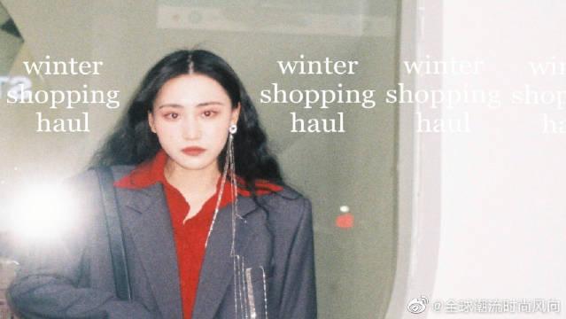 冬季服饰类购物分享,告诉你我的穿搭小心机!