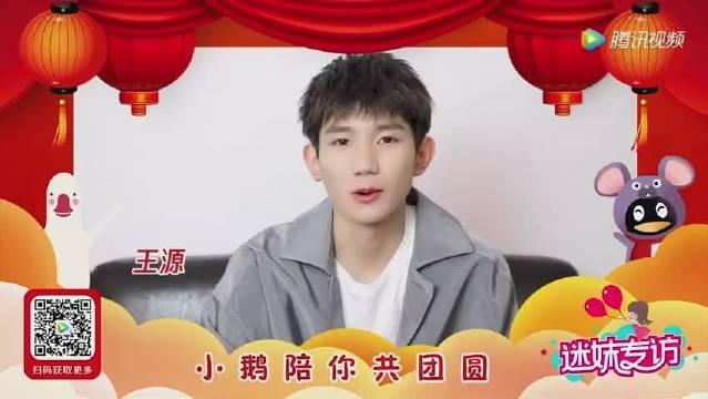 """王源新年祝福~新的一年""""鼠""""你最棒,拥有""""鼠""""不尽的快乐"""