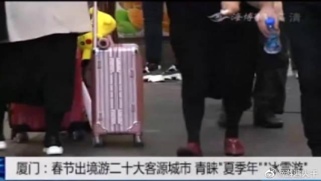 """春节出境游二十大客源城市,青睐""""夏季年""""""""冰雪游""""!"""