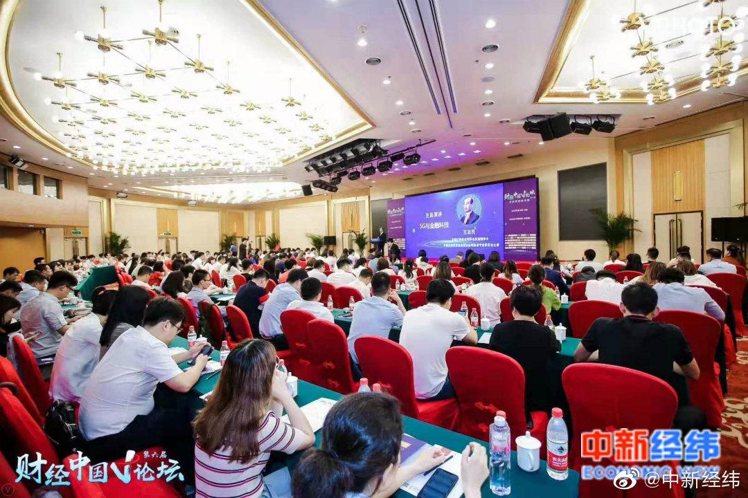 关于金融创新和监管平衡,这些大咖在财经中国V论坛上都说了啥
