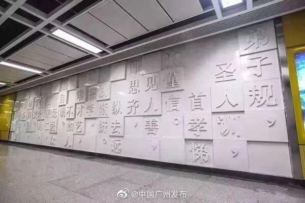 南海神庙站、南沙客运港站、动物园站、广州北站、大学城南站……这些