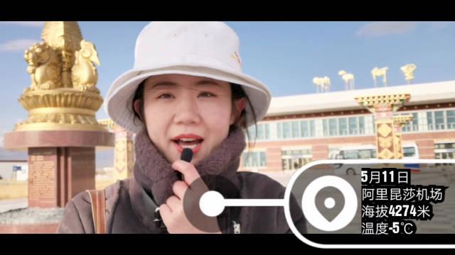 中国民航报记者蹲点:我的蹲点Vlog之西藏阿里