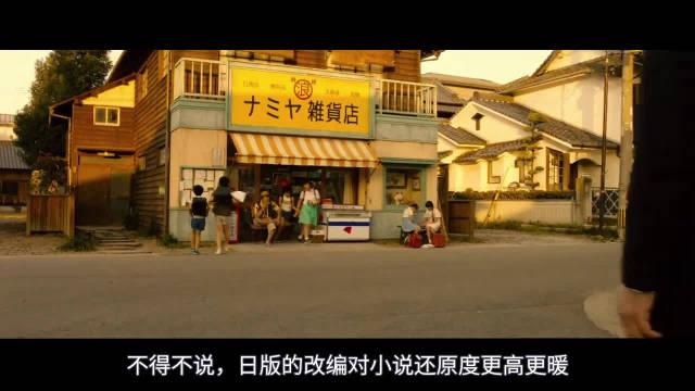 东野圭吾小说最暖的还原,这才是日本IP电影最正确的打开方式