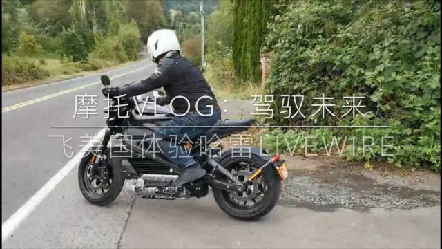 摩托VLOG:哈雷革命!赴美测评创未来新车LiveWire,性能直逼超跑!