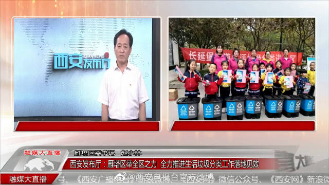 """「西安发布厅」赵小林:示范创建 设置""""垃圾银行""""积分兑换礼品"""