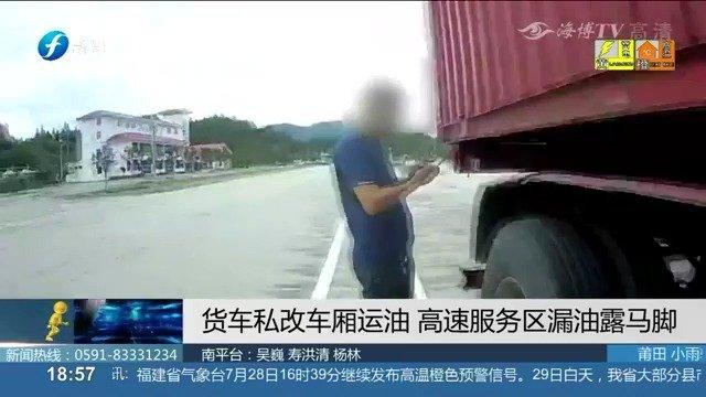 南平:货车私改车厢运油 高速服务区漏油露马脚