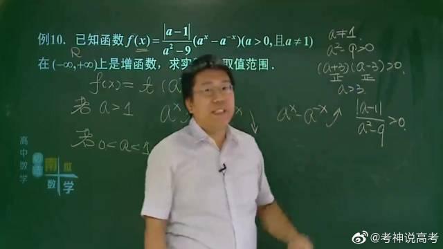 高中数学:幂函数应用题讲解,高考常考题,学会不丢分高考中