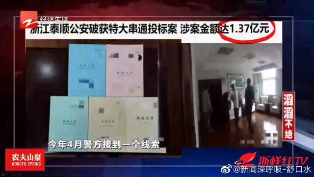泰顺破获特大串通投标案 涉案金额达1.37亿元