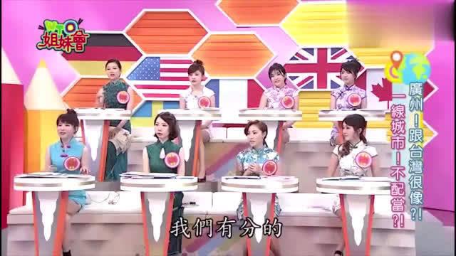 台湾节目:上海美女直言广州只是二线城市,连纽约都是二线城市!