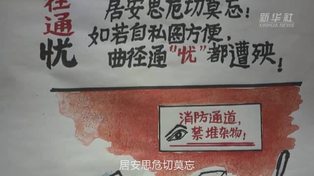 """南昌84岁""""漫画爷爷"""":用纸笔为城市文明""""加把劲"""""""
