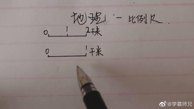 在地理考试中,比例尺的考点是必考题,也是很容易拿分的。