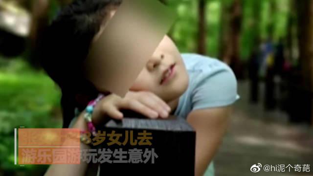 北京一女童坐滑梯屁股被烫掉一层皮,负责人表示警示标识被刮走了
