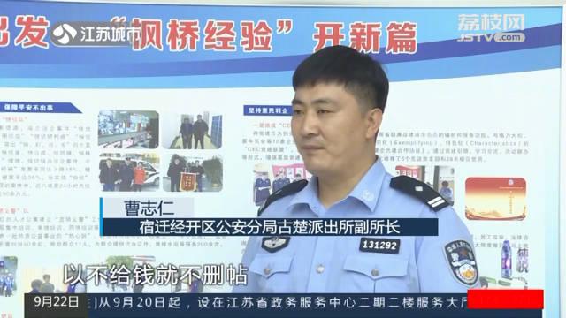 """男子私建""""315""""网站,敲诈企业30万落网"""