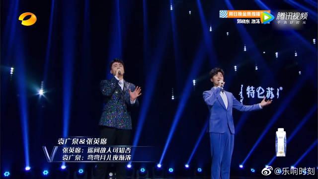 张英席、袁广泉首席特别舞台,新唱经典民歌《彩云追月》