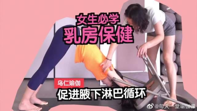 预防乳房结节增生,让腋下淋巴加强循环,伸展腋窝深处。