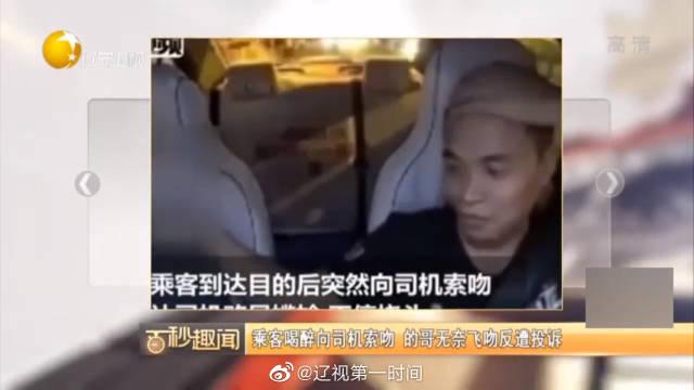 乘客喝醉向司机索吻的哥无奈飞吻反遭投诉
