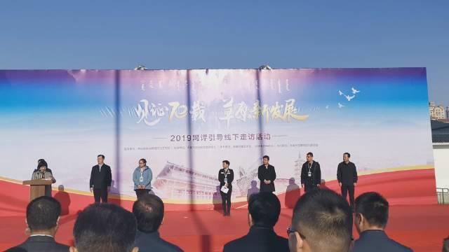 内蒙古自治区党委网信办副主任李培燕讲话