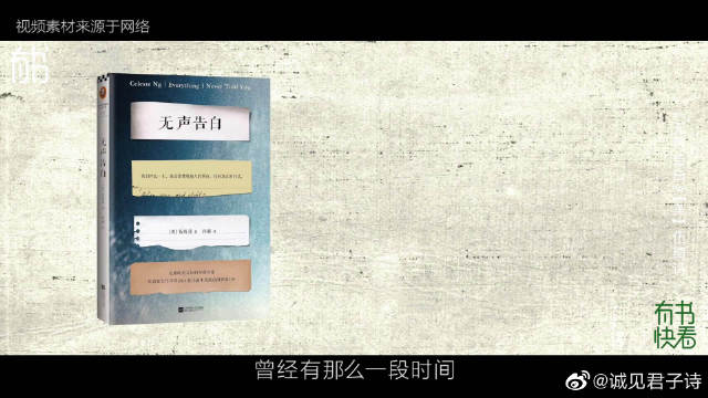 5分钟读美国华裔作家《无声告白》失败的家庭教育到底有多可怕