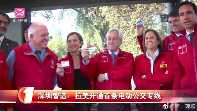 总统见证!拉美首条电动巴士专线开通:车辆全部来自深圳车企比亚迪
