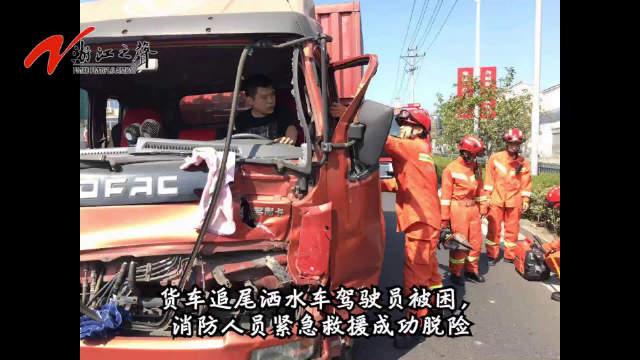 货车追尾洒水车,驾驶员被困车内,消防人员紧急救援成功脱险