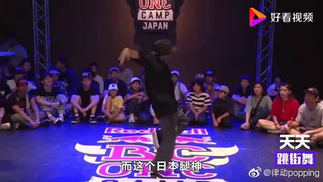 中国大神在日本街舞大赛,对决popping遇日本腿神,最后险胜夺冠。