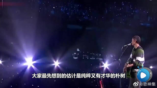 全球音乐现场:朴树唱歌泪洒全场,《平凡之路》太感人,听哭了