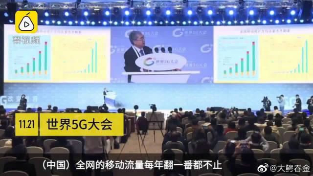 邬贺铨院士:提速降费后流量资费下降九成,前9月流量超去年!
