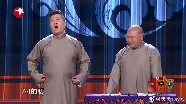 喜剧人:张鹤伦diss岳云鹏和郭德纲,确认过眼神也是敢说的人
