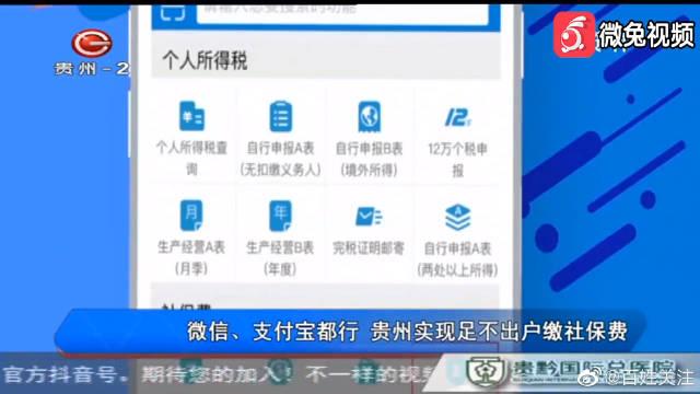 微信、支付宝都行 贵州实现足不出户缴社保费