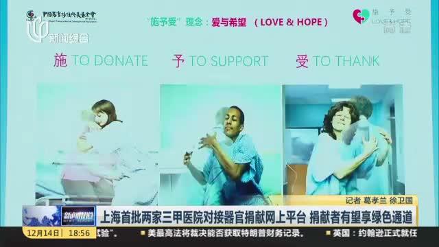 上海首批两家三甲医院对接器官捐献网上平台  捐献者有望享绿色通道