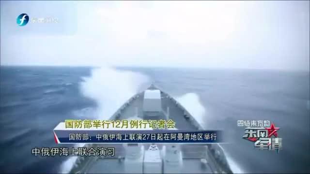 中俄伊三国海上联合军演将在阿曼湾举行,中国派西宁舰参加