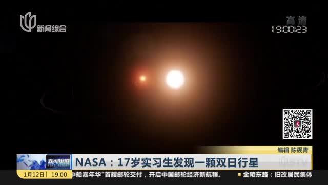 NASA:17岁实习生发现一颗双日行星