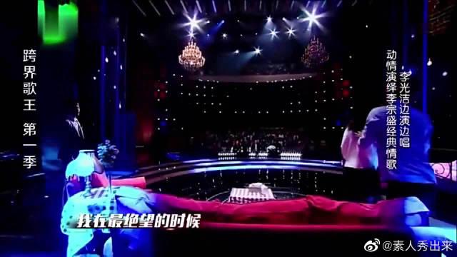 李光洁边唱边演动情演绎《漂洋过海来看你》,黄韵玲都忍不住跟唱!