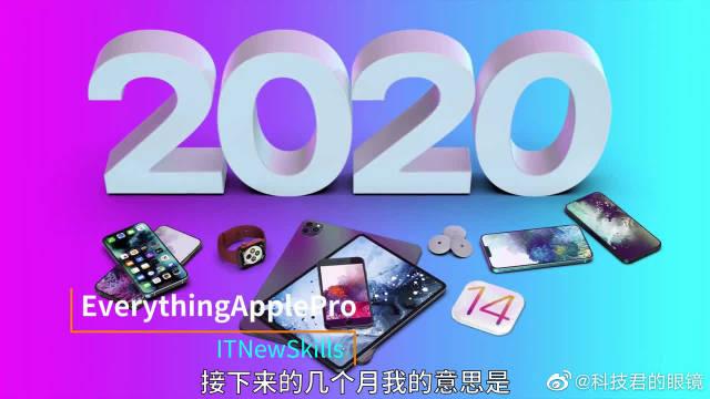 2020年苹果的产品,iPhone12,SE2,iOS14及更多产品!