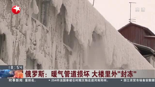 """俄罗斯:暖气管道损坏  大楼里外""""封冻"""""""
