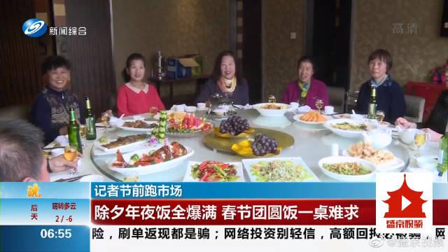 记者节前跑市场:除夕夜年夜饭全爆满 春节团圆饭一桌难求