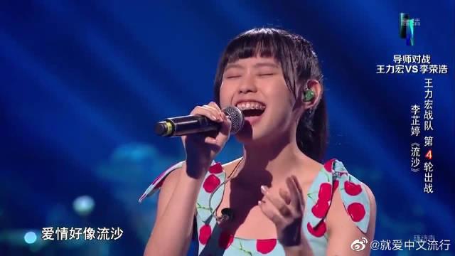 李芷婷翻唱《流沙》,一开口李荣浩就惊了,超有味道!