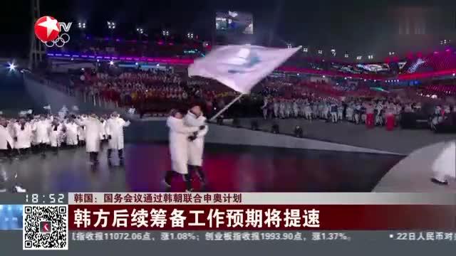 韩国:国务会议通过韩朝联合申奥计划