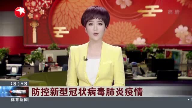 防控新型冠状病毒肺炎疫情:上海市中小学、幼儿园均不能在2月17日前开学